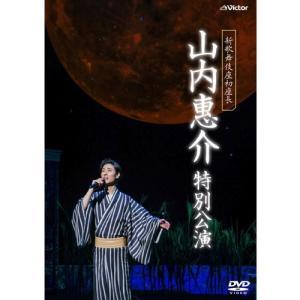 新歌舞伎座初座長 山内惠介 特別公演 DVD
