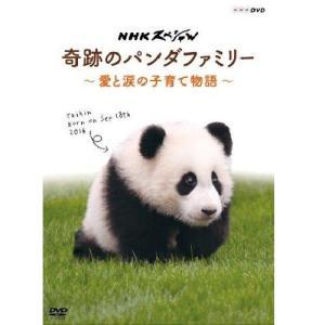 NHKスペシャル 奇跡のパンダファミリー 〜愛と涙の子育て物語〜 DVD【NHK DVD公式】|nhkgoods