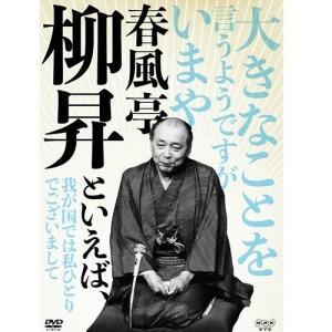 春風亭柳昇といえば、 DVD 全5枚【NHK DVD公式】|nhkgoods