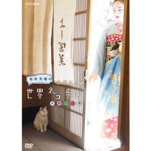DVD 岩合光昭の世界ネコ歩き スペシャル 京都の四季【NHK DVD公式】|nhkgoods