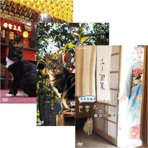 岩合光昭の世界ネコ歩き DVD全28巻セット
