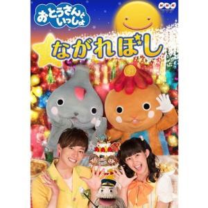 NHK BSプレミアムで放送中の「おとうさんといっしょ」最新DVD! おなじみの人気曲から最新曲まで...