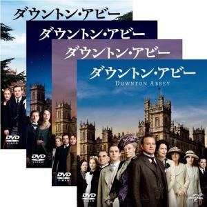 ダウントン・アビー バリューパック DVD4巻セット