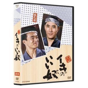 続・イキのいい奴 DVD 全4枚【NHK DVD公式】の商品画像