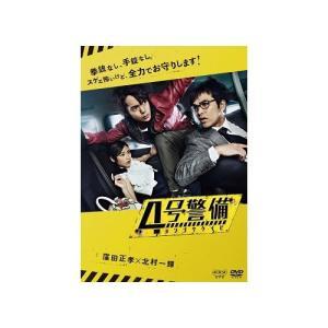 4号警備 DVD 全2枚セット