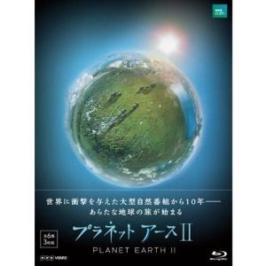 プラネットアースII ブルーレイ BOX 全3枚 【NHK DVD公式】
