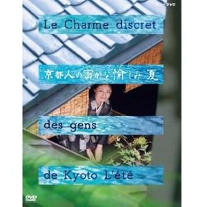 京都人の密かな愉しみ 夏 DVD