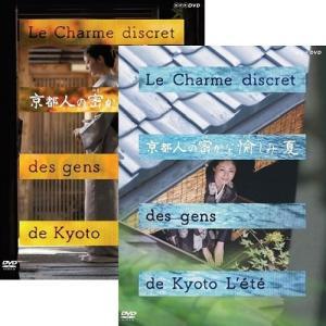 京都人の密かな愉しみ DVD全5巻セット|NHKスクエア