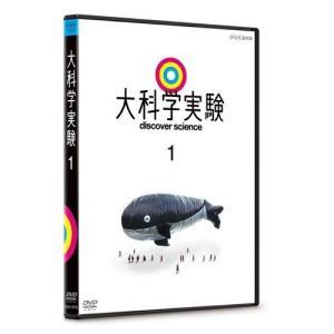 大科学実験 DVD-BOX 全3枚 【NHK DVD公式】|nhkgoods