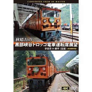秋晴れの黒部峡谷トロッコ電車運転席展望 DVD【NHK DVD公式】|nhkgoods