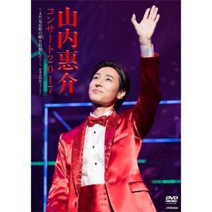 山内惠介 コンサート2017〜まだ見ぬ歌の巓(いただき)を目指して!DVD【NHK DVD公式】|nhkgoods