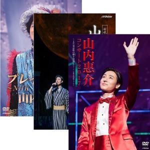 山内惠介 DVD全10巻セット
