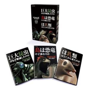 生命進化の謎 DVD-BOX 全3枚【NHK DVD公式】 nhkgoods