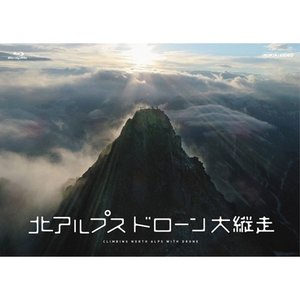 BD 北アルプス ドローン大縦走【NHK DVD公式】
