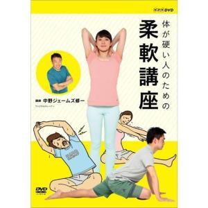 体が硬い人のための柔軟講座 DVD【NHK DVD公式】