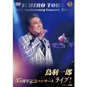 鳥羽一郎35周年記念コンサート ライブ! DVD【NHK DVD公式】|nhkgoods
