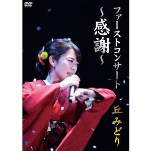 ファーストコンサート 〜感謝〜 丘みどり DVD【NHK DVD公式】|nhkgoods