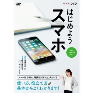 はじめようスマホ DVD 全2枚【NHK DVD公式】|nhkgoods