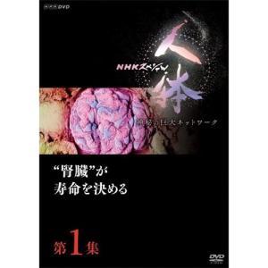 "DVD NHKスペシャル 人体 神秘の巨大ネットワーク 第1集 ""腎臓""が寿命を決める【NHK DVD公式】|nhkgoods"