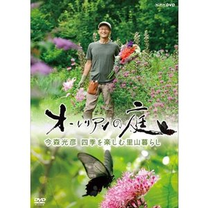 オーレリアンの庭 今森光彦 四季を楽しむ里山暮らし DVD【NHK DVD公式】|nhkgoods