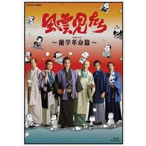 BD 風雲児たち 蘭学革命篇【NHK DVD公式】|nhkgoods