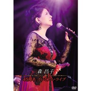 森昌子 45周年 プレミアム・ライブ DVD【NHK DVD公式】|nhkgoods