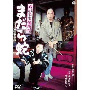 映画 銭形平次捕物控 まだら蛇 DVD【NHK DVD公式】 nhkgoods