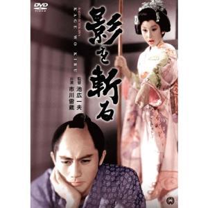 映画 影を斬る DVD【NHK DVD公式】|nhkgoods