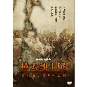 NHKスペシャル 樺太地上戦 終戦後7日間の悲劇 DVD【NHK DVD公式】|nhkgoods
