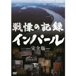 戦慄の記録 インパール 完全版 DVD【NHK DVD公式】|nhkgoods