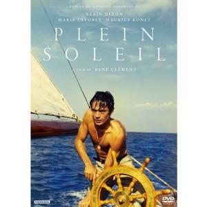 映画 太陽がいっぱい 〜PLEIN SOLEIL〜 4Kリストア版 DVD(特典DVD付き)全2枚【NHK DVD公式】 nhkgoods