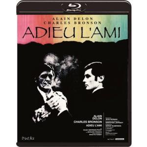 映画 さらば友よ 〜ADIEU L'AMI〜 BD【NHK DVD公式】|nhkgoods