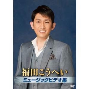 福田こうへい ミュージックビデオ集 DVD【NHK DVD公式】|nhkgoods
