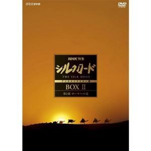 NHK特集 シルクロード デジタルリマスター版 DVD BOX II 第2部 ローマへの道(新価格)全9枚+特典ディスク1枚【NHK DVD公式】