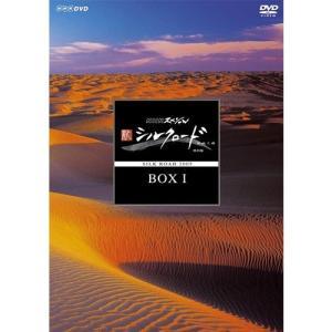NHKスペシャル 新シルクロード 特別版 DVD-BOXI(新価格)全5枚【NHK DVD公式】|nhkgoods