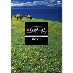 NHKスペシャル 新シルクロード 特別版 DVD-BOXII(新価格)全5枚【NHK DVD公式】|nhkgoods