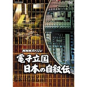 NHKスペシャル 電子立国 日本の自叙伝 DVD-BOX 全6枚(新価格)【NHK DVD公式】 nhkgoods