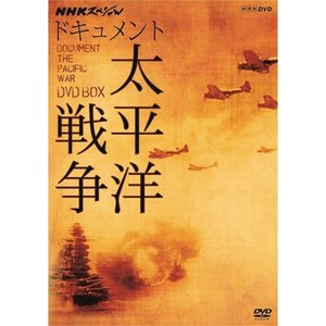 NHKスペシャル ドキュメント太平洋戦争 DVD-BOX 全6枚(新価格)