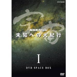 NHKスペシャル 宇宙未知への大紀行 第I期 DVD-BOX 全5枚(新価格)【NHK DVD公式】|nhkgoods
