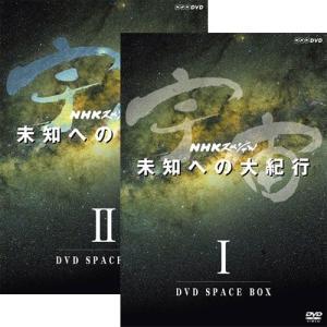 宇宙 未知への大紀行 新価格版 DVD 全2巻セット【NHK DVD公式】|nhkgoods