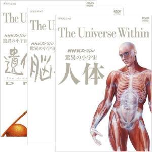 驚異の小宇宙 人体 新価格版 DVD 全3巻セット【NHK DVD公式】|nhkgoods
