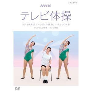 NHKテレビ体操 〜ラジオ体操 第1/ラジオ体操 第2/みんなの体操/オリジナルの体操〜 DVD【NHK DVD公式】