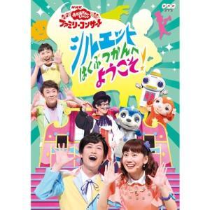 DVD 「おかあさんといっしょ」ファミリーコンサート  シルエットはくぶつかんへようこそ!【NHK DVD公式】