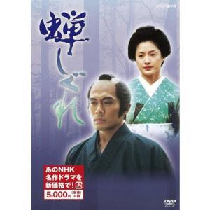 蝉しぐれ DVD 全2枚(新価格)