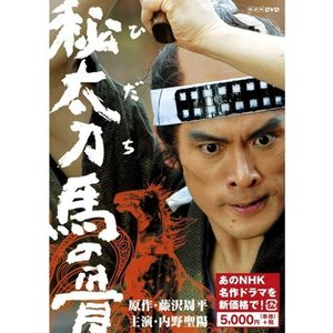 秘太刀 馬の骨 DVD 全2枚(新価格)