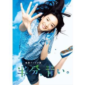 連続テレビ小説 半分、青い。 完全版 ブルーレイBOX1 全3枚 BD【NHK DVD公式】|nhkgoods