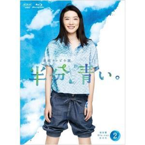 連続テレビ小説 半分、青い。 完全版 ブルーレイBOX2 全5枚 BD【NHK DVD公式】|nhkgoods