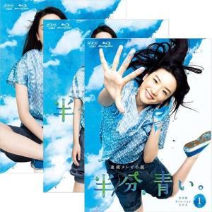 連続テレビ小説 半分、青い。 完全版 ブルーレイBOX 全3巻セット BD【NHK DVD公式】|nhkgoods