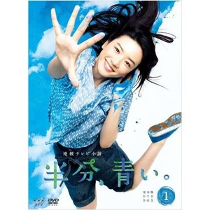 連続テレビ小説 半分、青い。 完全版 DVD-BOX1 全3枚【NHK DVD公式】|nhkgoods