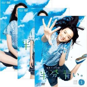 連続テレビ小説 半分、青い。 完全版 DVD-BOX 全3巻セット【NHK DVD公式】|nhkgoods
